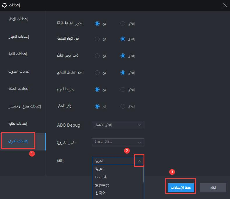 كيفية تبديل لغة LDPlayer