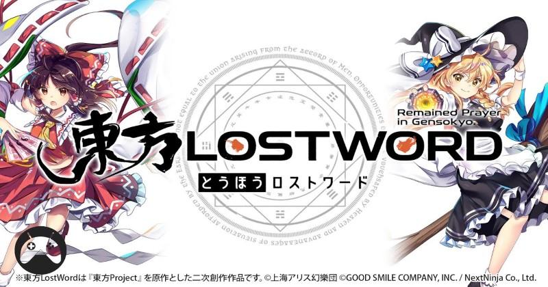 Touhou LostWord Title