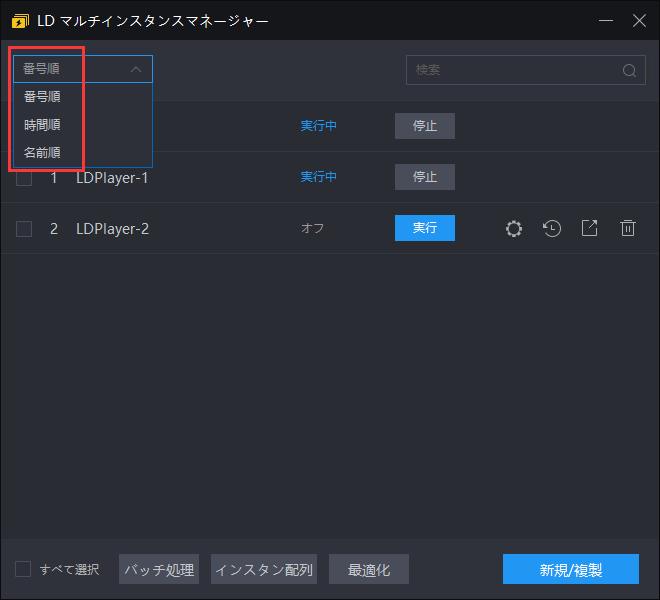 LDPlayerのマルチインスタンス機能
