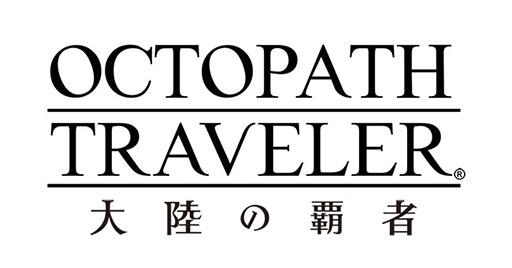 【ゲーム速報】「OCTOPATH TRAVELER 大陸の覇者」9月18日に配信日や最新トレイラーなどを公開!