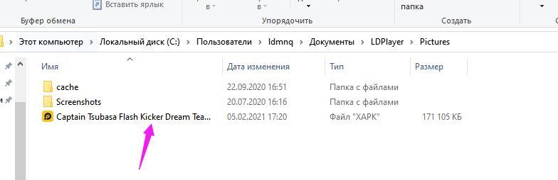 Как установить XAPK файл на LDPlayer