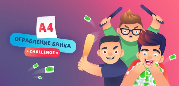 Играть в «А4 Ограбление банка челлендж» бесплатно на пк