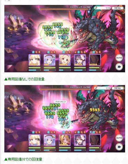 【攻略】《超異域公主連結☆Re:Dive》6/15改版「靜流與惠理子-角色專用裝備」日本最新資料攻略!
