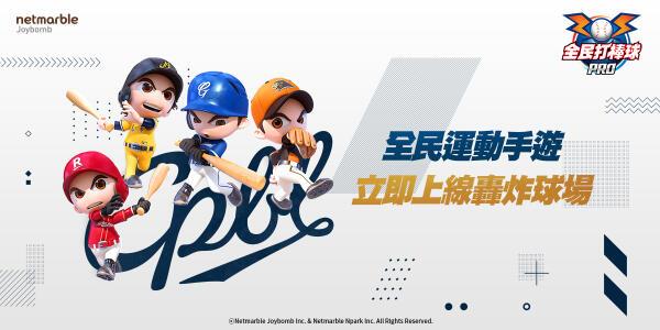全民運動手遊《全民打棒球 Pro》正式推出 隨時隨地暢玩 球賽熱血開打