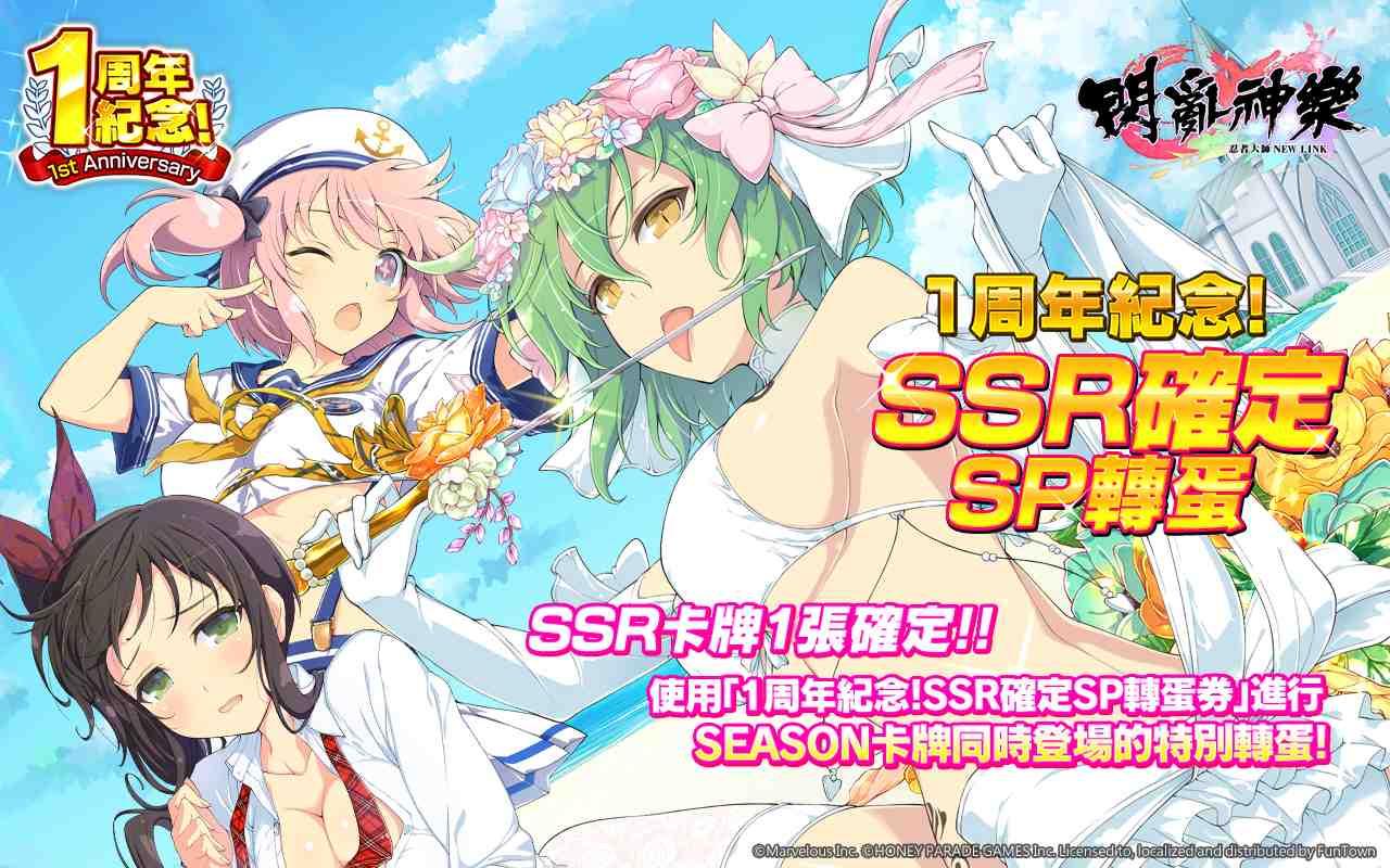 《忍者大師 閃亂神樂NEW LINK》 1周年活動登場! 全「爆乳祭轉蛋」開放中!