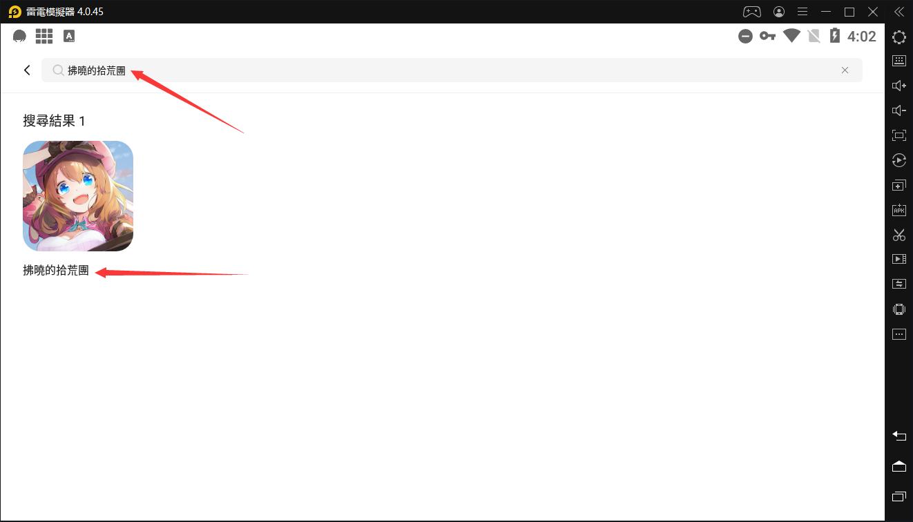 如何在電腦上下載暢玩「拂曉的拾荒團」