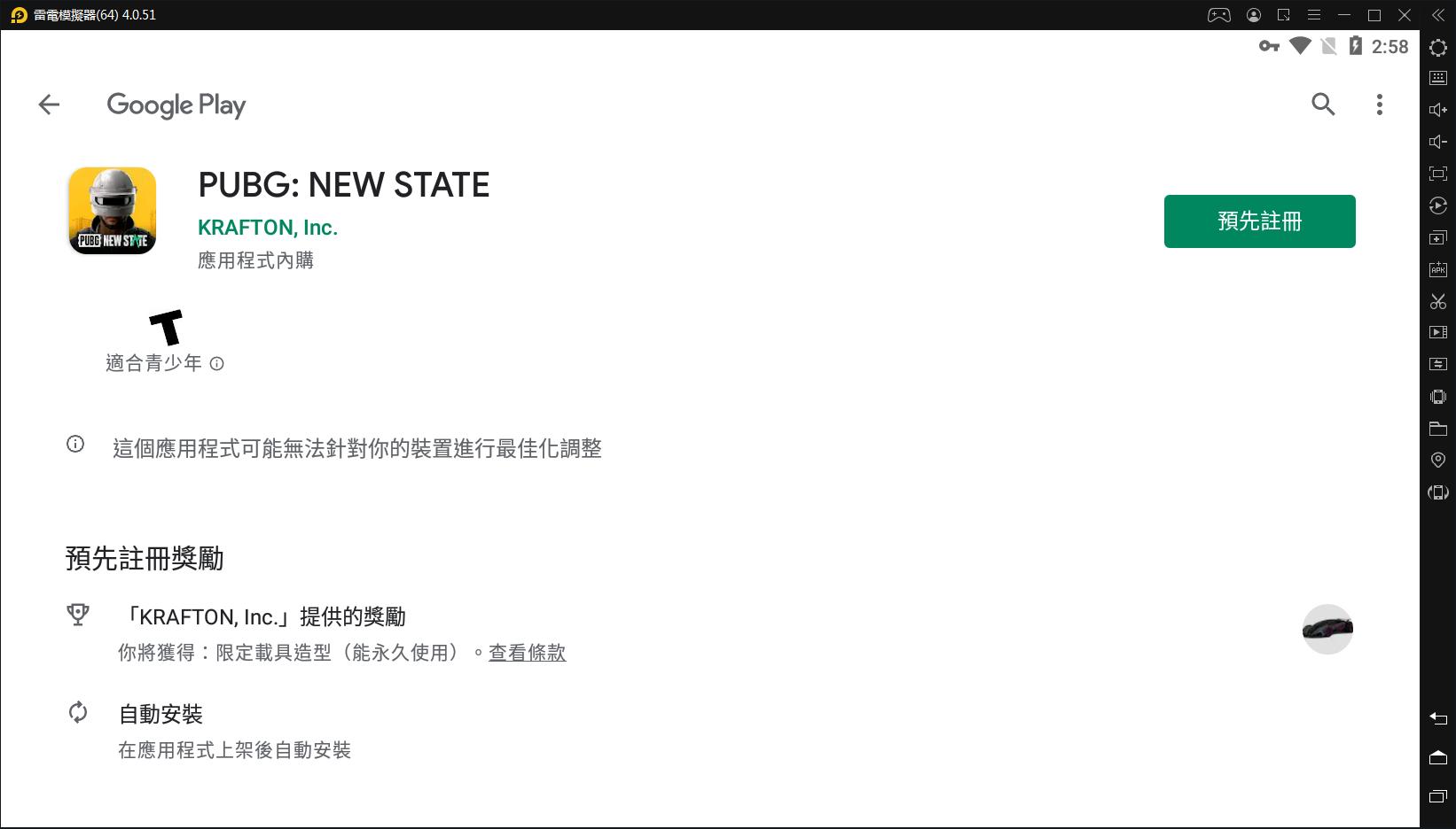 如何在電腦上預註冊《PUBG: NEW STATE》