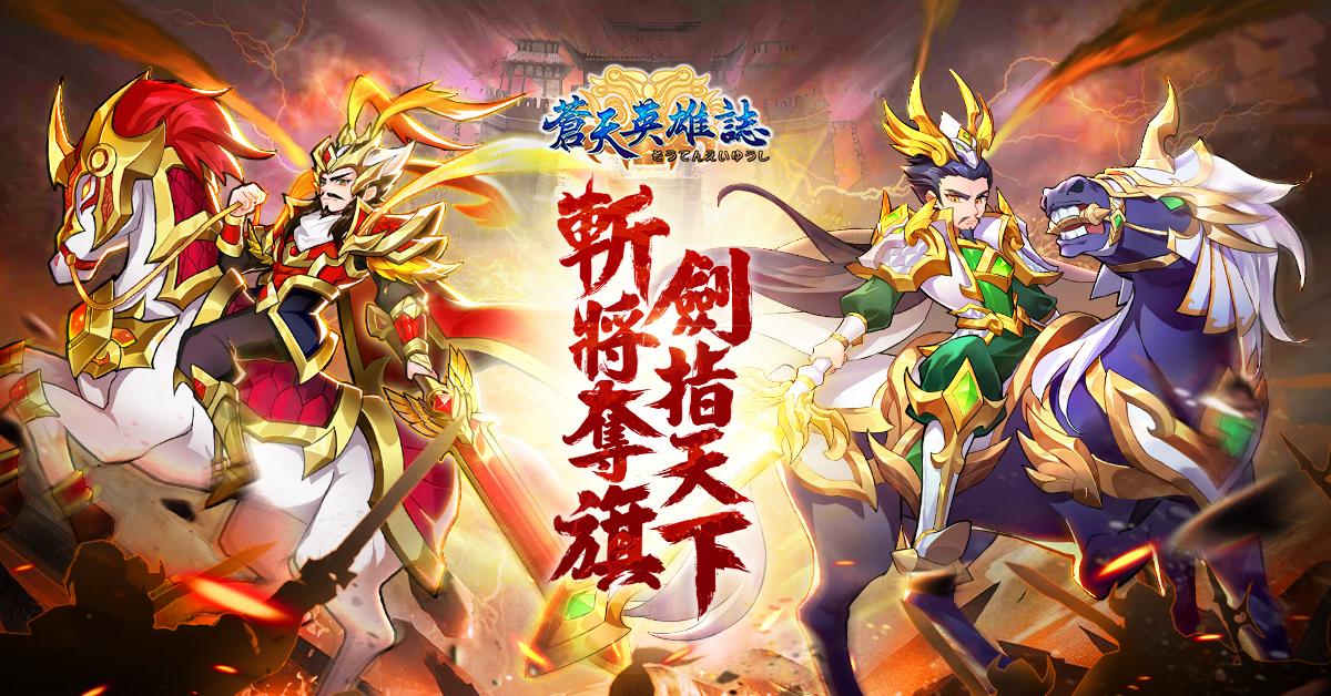 《蒼天英雄誌》今(23)日推出「斬將奪旗 劍指天下」改版 開放暗金寵物、斬將試煉
