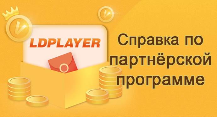 Справка по партнёрской программе LDPlaye...