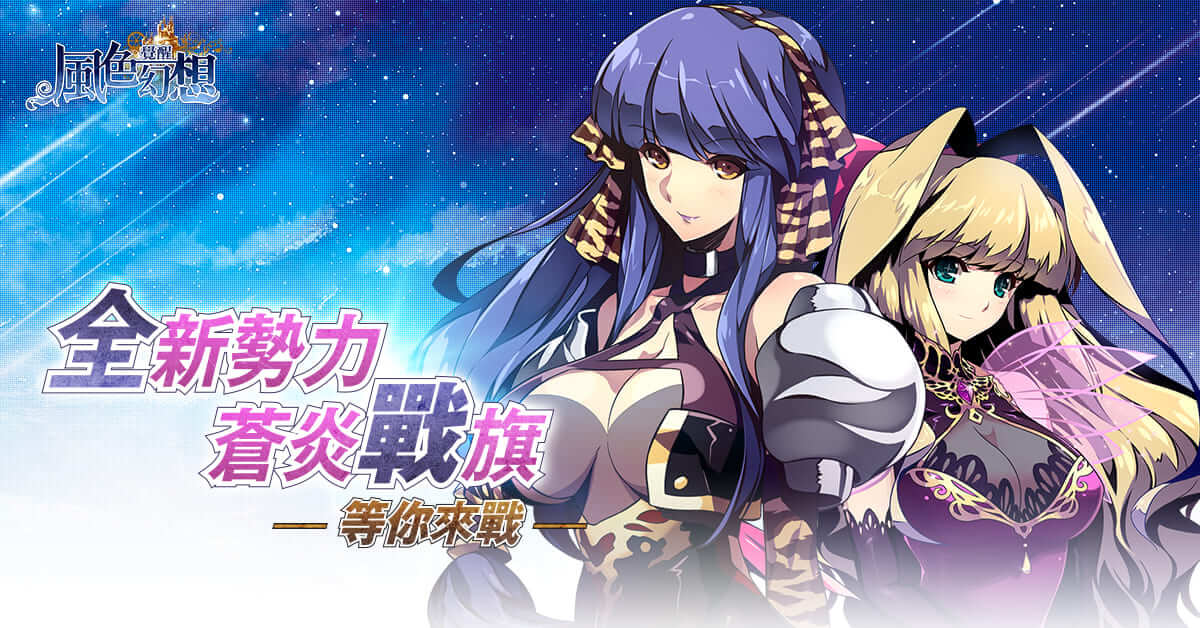 《風色幻想:覺醒Online》「蒼炎戰旗」改版登場!等級上限解放至120級,同步...