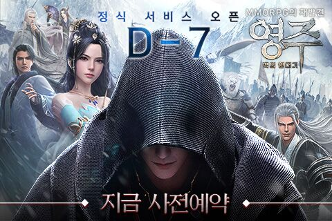 MMORPG <영주:백의 연대기> 사전예약자 80만 명 돌파!